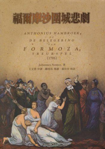 Omslag van het boek met het toneelstuk over de zelfopoffering van dominee Hambrouck. Foto auteur.